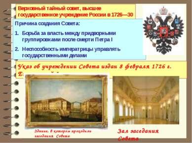 Указ об учреждении Совета издан 8 февраля 1726 г. Екатериной I Верховный тайн...