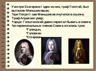Уже при Екатерине I один из них, граф Толстой, был вытеснен Меньшиковым; при ...