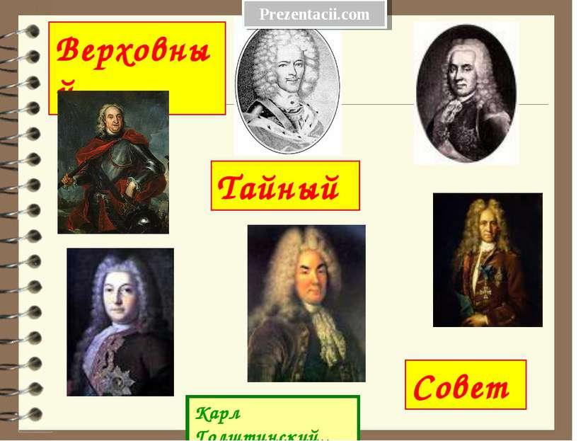 Верховный Тайный Карл Голштинский.. Совет Prezentacii.com