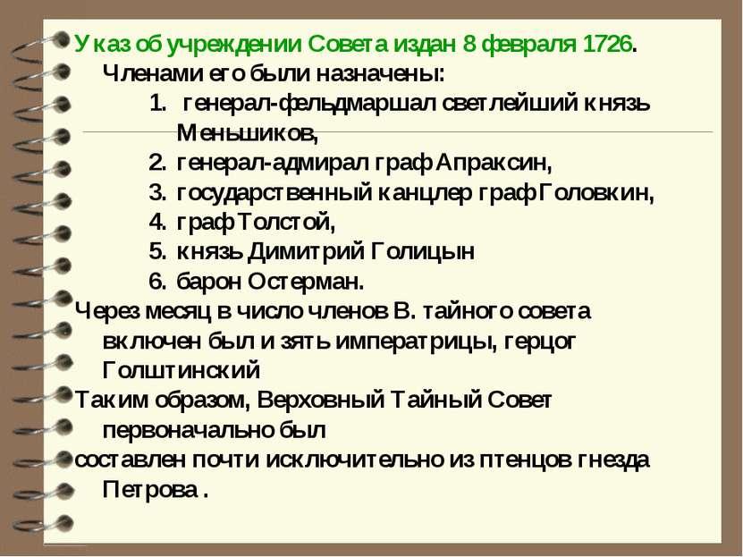Указ об учреждении Совета издан 8 февраля 1726. Членами его были назначены: г...