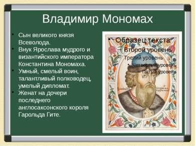 Владимир Мономах Сын великого князя Всеволода. Внук Ярослава мудрого и визант...