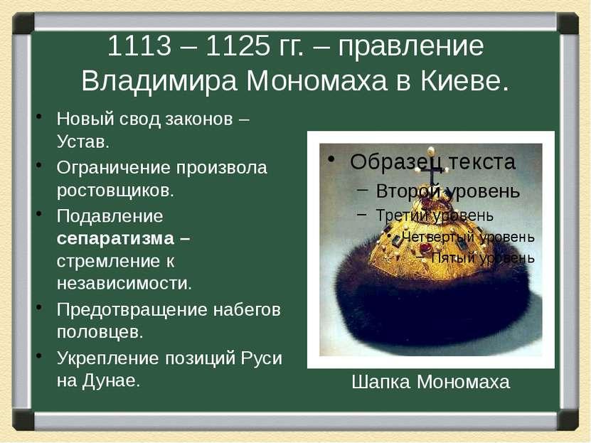 1113 – 1125 гг. – правление Владимира Мономаха в Киеве. Новый свод законов – ...