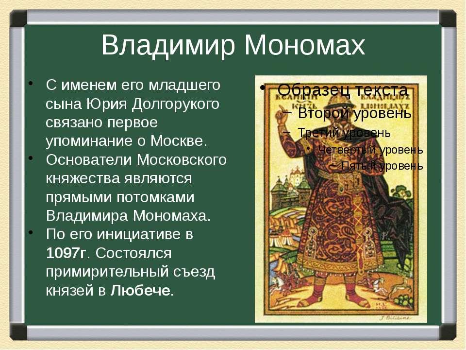 Владимир Мономах С именем его младшего сына Юрия Долгорукого связано первое у...