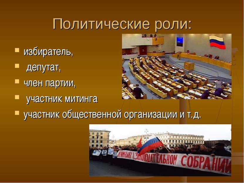 Политические роли: избиратель, депутат, член партии, участник митинга участни...
