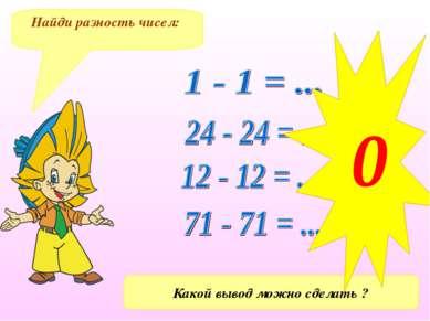 Найди разность чисел: Какой вывод можно сделать ? 0