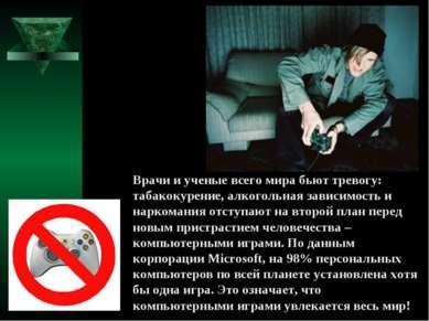 Врачи и ученые всего мира бьют тревогу: табакокурение, алкогольная зависимост...