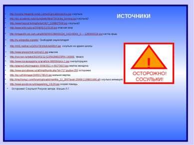 http://people.megansk.ru/wp-content/uploads/sosulka.jpg сосулька http://dic.a...