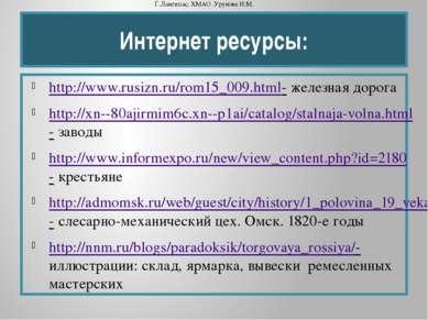 Интернет ресурсы: http://www.rusizn.ru/rom15_009.html- железная дорога http:/...