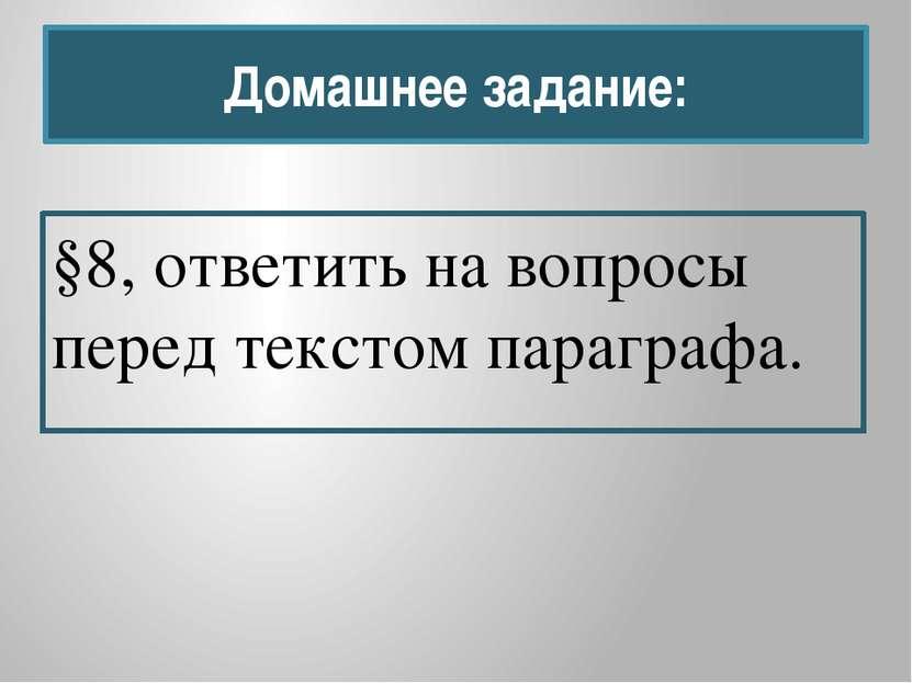 Домашнее задание: §8, ответить на вопросы перед текстом параграфа.