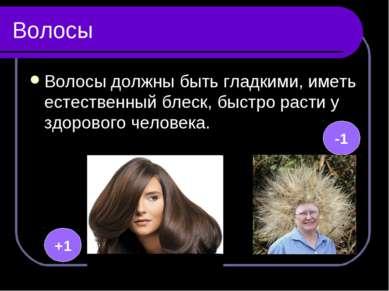 Волосы Волосы должны быть гладкими, иметь естественный блеск, быстро расти у ...