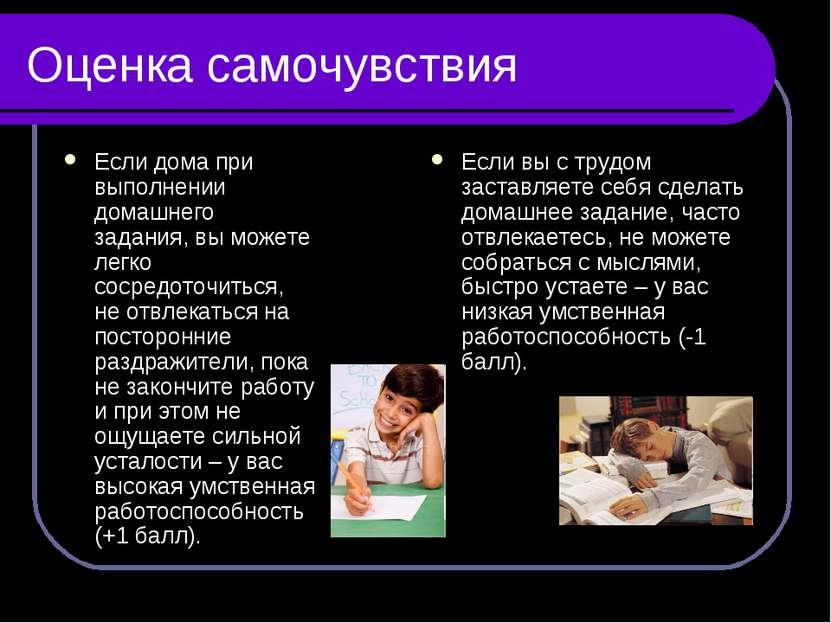 Оценка самочувствия Если дома при выполнении домашнего задания, вы можете лег...