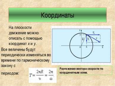 Координаты На плоскости движение можно описать с помощью координат х и у. Все...