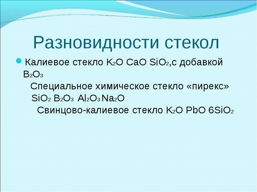 Разновидности стекол Калиевое стекло K2O CaO SiO2,с добавкой B2O3 Специальное...
