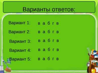 Варианты ответов: Вариант 1: Вариант 3: Вариант 2: Вариант 4: Вариант 5: в а ...