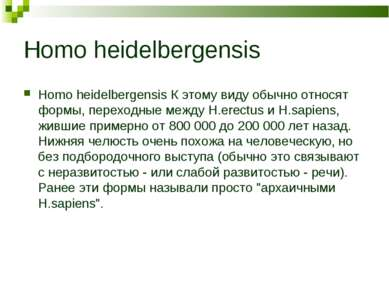 Homo heidelbergensis Homo heidelbergensis К этому виду обычно относят формы, ...