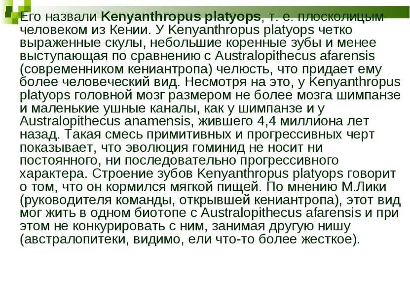 Его назвали Kenyanthropus platyops, т. е. плосколицым человеком из Кении. У K...