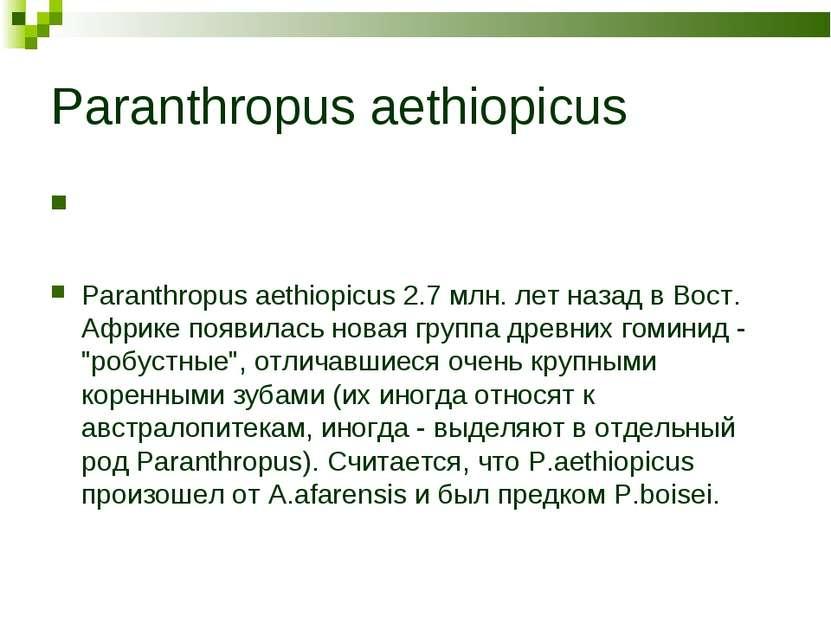 Paranthropus aethiopicus Paranthropus aethiopicus 2.7 млн. лет назад в Вост. ...