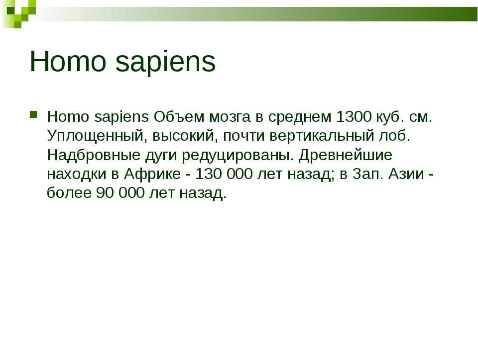 Homo sapiens Homo sapiens Объем мозга в среднем 1300 куб. см. Уплощенный, выс...