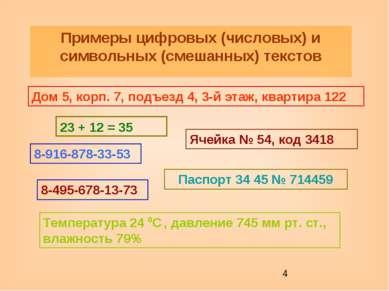 Примеры цифровых (числовых) и символьных (смешанных) текстов Дом 5, корп. 7, ...