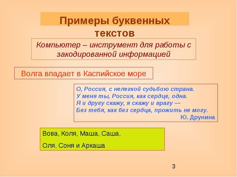 Примеры буквенных текстов Компьютер – инструмент для работы с закодированной ...