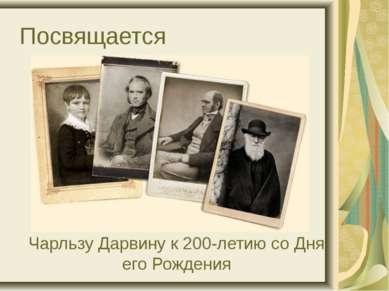 Посвящается Чарльзу Дарвину к 200-летию со Дня его Рождения