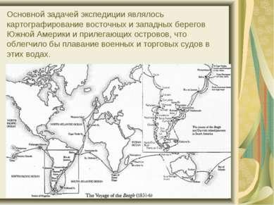 Основной задачей экспедиции являлось картографирование восточных и западных б...