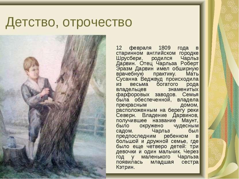 Детство, отрочество 12 февраля 1809 года в старинном английском городке Шрусб...