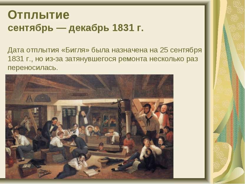 Отплытие сентябрь — декабрь 1831 г. Дата отплытия «Бигля» была назначена на 2...