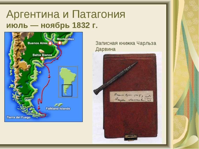 Аргентина и Патагония июль — ноябрь 1832 г. Записная книжка Чарльза Дарвина