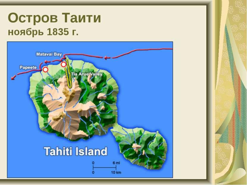 Остров Таити ноябрь 1835 г.