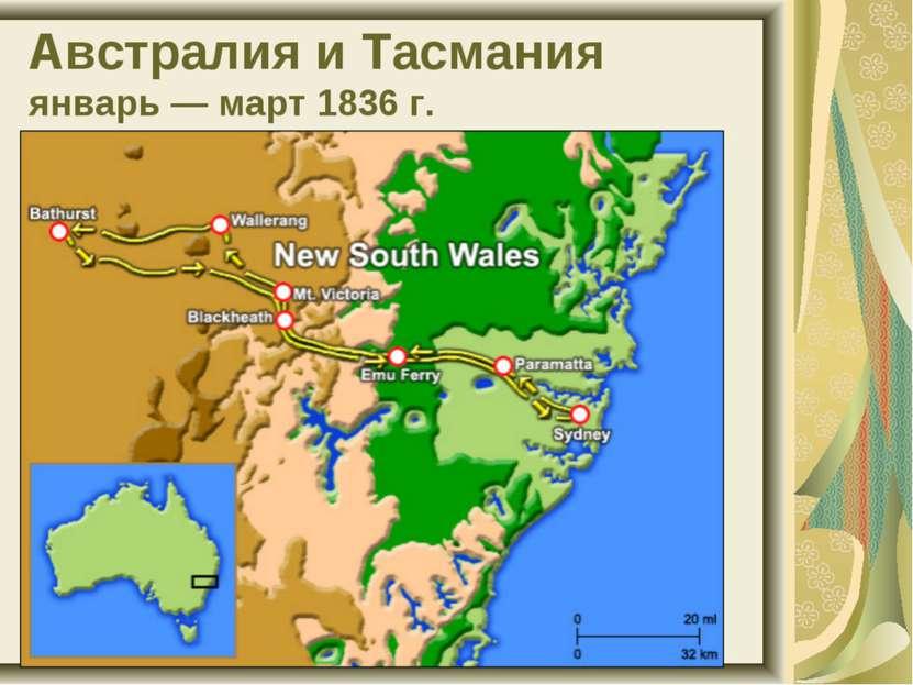 Австралия и Тасмания январь — март 1836 г.
