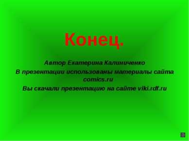 Конец. Автор Екатерина Калиниченко В презентации использованы материалы сайта...
