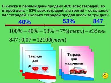 847 В киоске в первый день продано 40% всех тетрадей, во второй день – 53% вс...