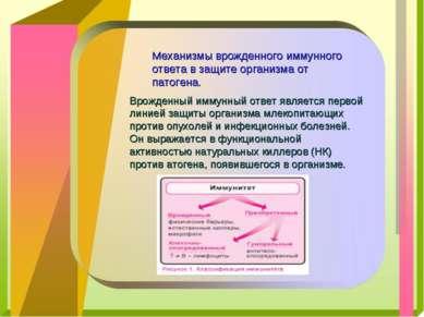 Механизмы врожденного иммунного ответа в защите организма от патогена. Врожде...