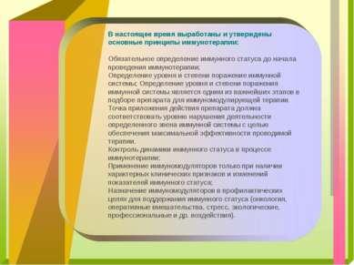 В настоящее время выработаны и утверждены основные принципы иммунотерапии: Об...
