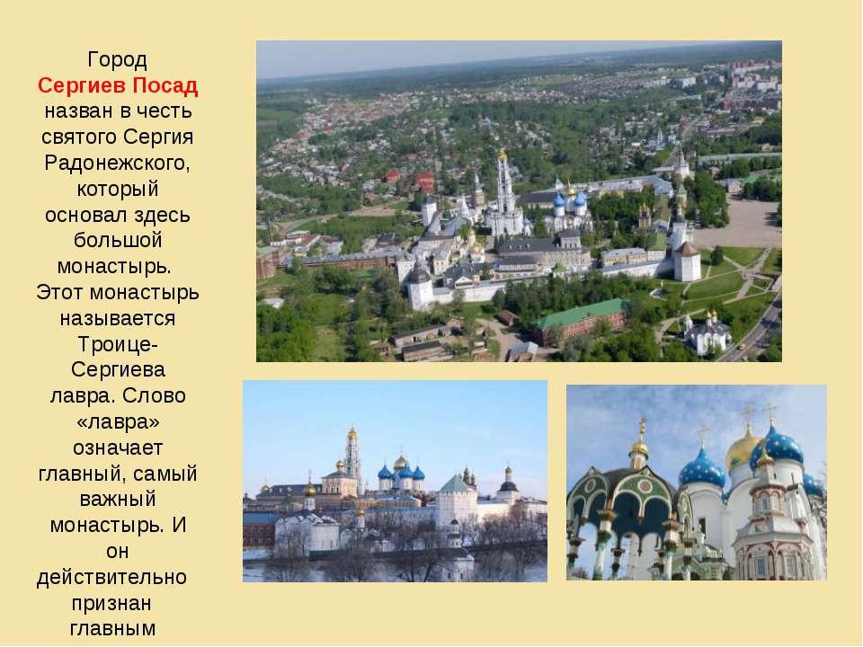 Город Сергиев Посад назван в честь святого Сергия Радонежского, который основ...
