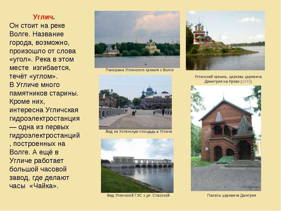 Углич. Он стоит на реке Волге. Название города, возможно, произошло от слова ...