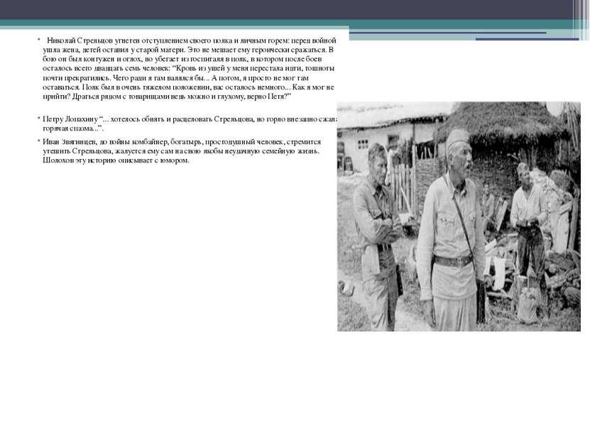 Николай Стрельцов угнетен отступлением своего полка и личным горем: перед в...