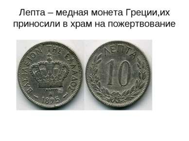 Лепта – медная монета Греции,их приносили в храм на пожертвование