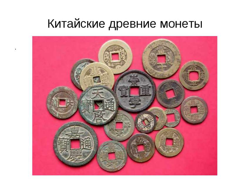 . Китайские древние монеты