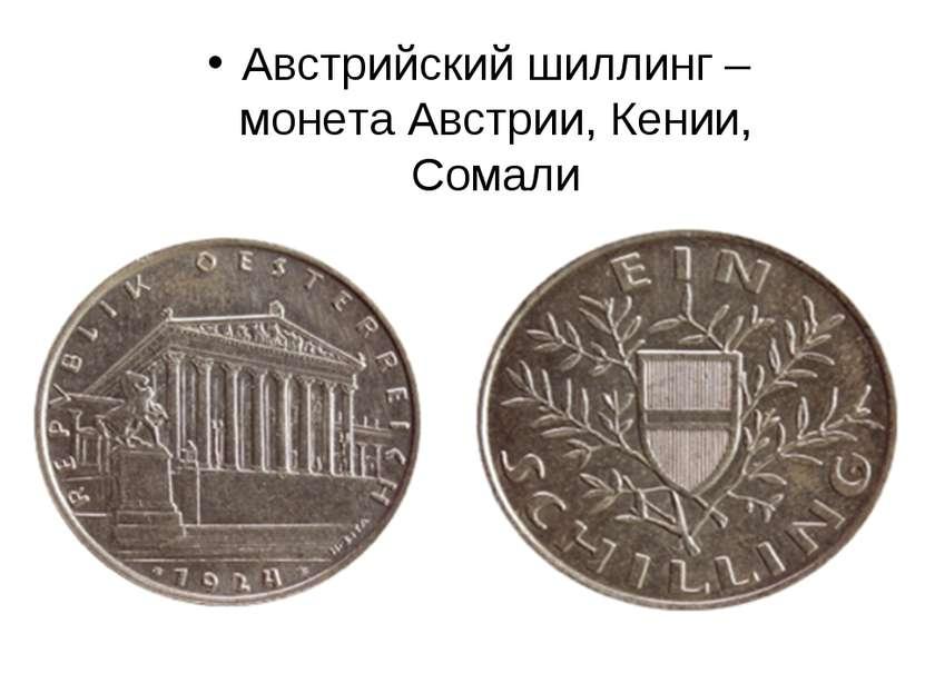 Австрийский шиллинг – монета Австрии, Кении, Сомали
