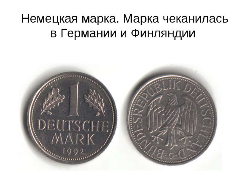 Немецкая марка. Марка чеканилась в Германии и Финляндии