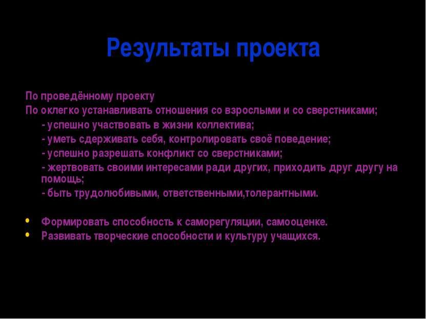 Результаты проекта По проведённому проекту По оклегко устанавливать отношения...