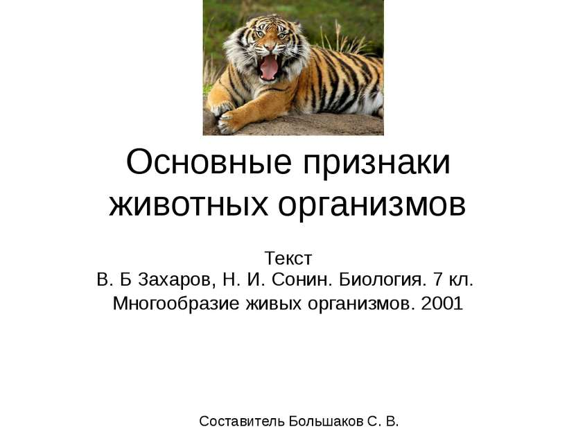 Основные признаки животных организмов Текст В. Б Захаров, Н. И. Сонин. Биолог...