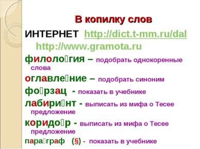 В копилку слов ИНТЕРНЕТ http://dict.t-mm.ru/dal http://www.gramota.ru филоло ...