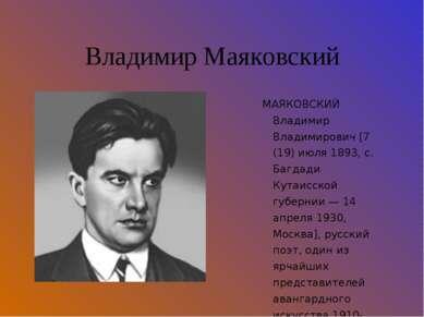 Владимир Маяковский МАЯКОВСКИЙ Владимир Владимирович [7 (19) июля 1893, с. Ба...