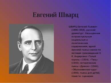 Евгений Шварц ШВАРЦ Евгений Львович (1896-1958), русский драматург. Насыщенны...