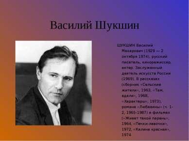Василий Шукшин ШУКШИН Василий Макарович (1929 — 2 октября 1974), русский писа...