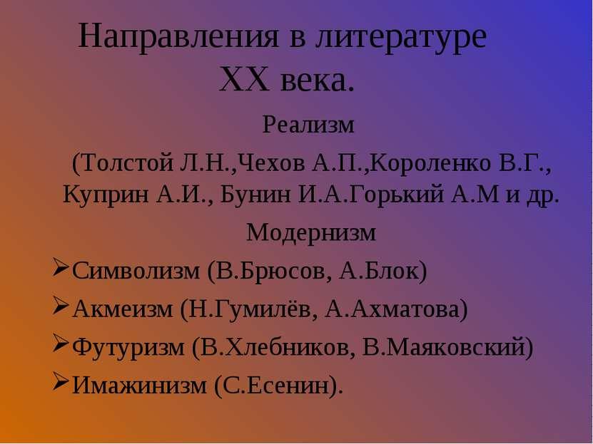 Направления в литературе ХХ века. Реализм (Толстой Л.Н.,Чехов А.П.,Короленко ...