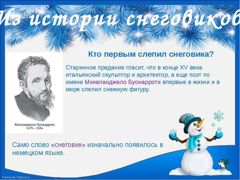 Из истории снеговиков Кто первым слепил снеговика? Старинное предание гласит,...